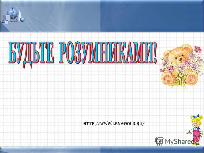 http://www.lenagold.ru/