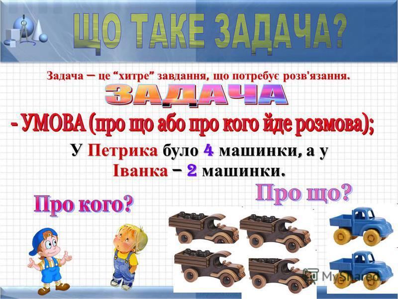 Задача це хитре завдання, що потребує розв ' язання. У Петрика було 4 машинки, а у Іванка – 2 машинки.