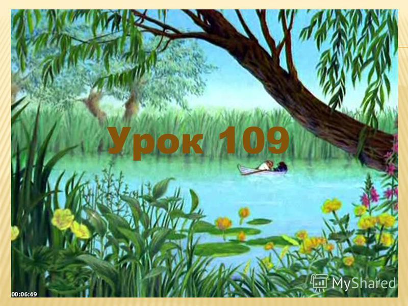 Урок 109