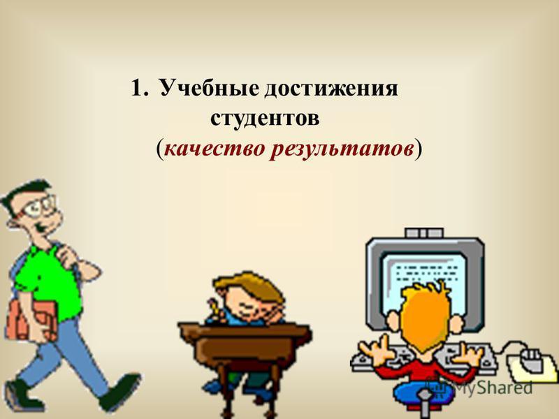 1. Учебные достижения студентов (качество результатов)
