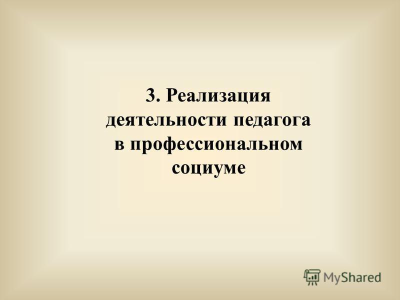 3. Реализация деятельности педагога в профессиональном социуме