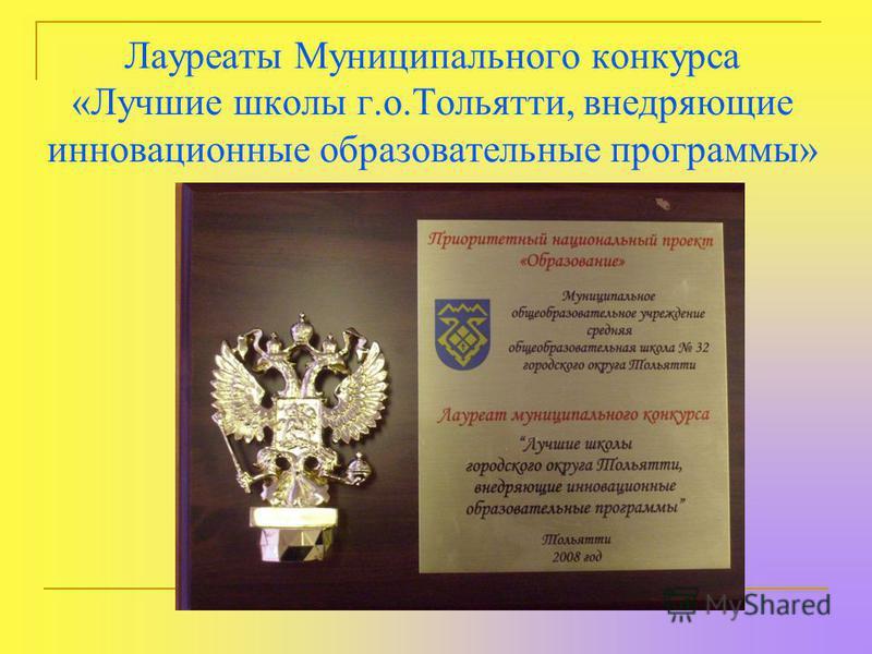 Лауреаты Муниципального конкурса «Лучшие школы г.о.Тольятти, внедряющие инновационные образовательные программы»