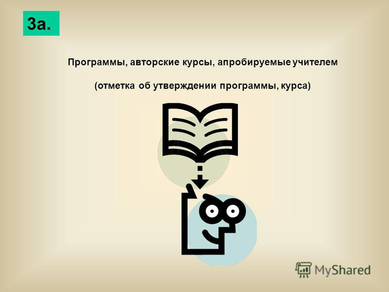 3 а. Программы, авторские курсы, апробируемые учителем (отметка об утверждении программы, курса)
