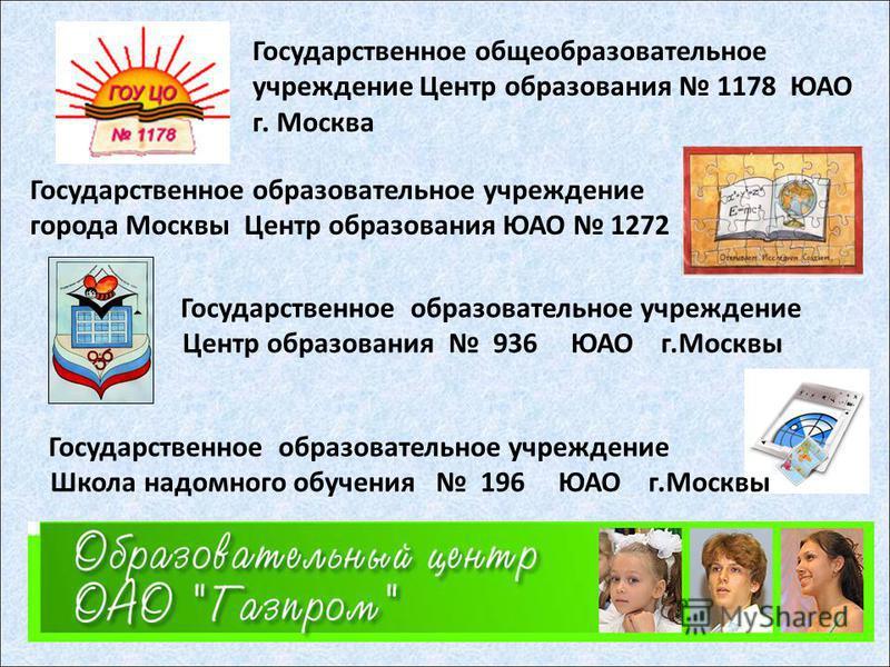 Государственное общеобразовательное учреждение Центр образования 1178 ЮАО г. Москва Государственное образовательное учреждение города Москвы Центр образования ЮАО 1272 Государственное образовательное учреждение Центр образования 936 ЮАО г.Москвы Госу