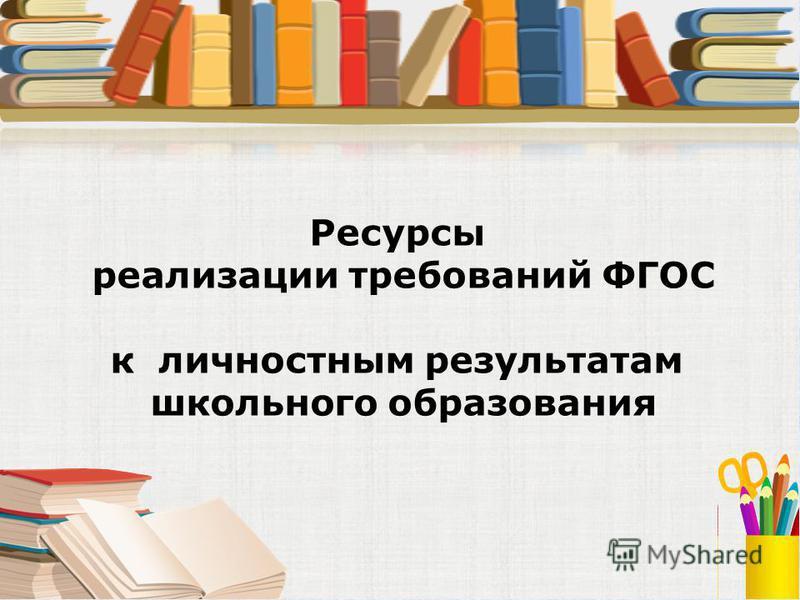 Ресурсы реализации требований ФГОС к личностным результатам школьного образования