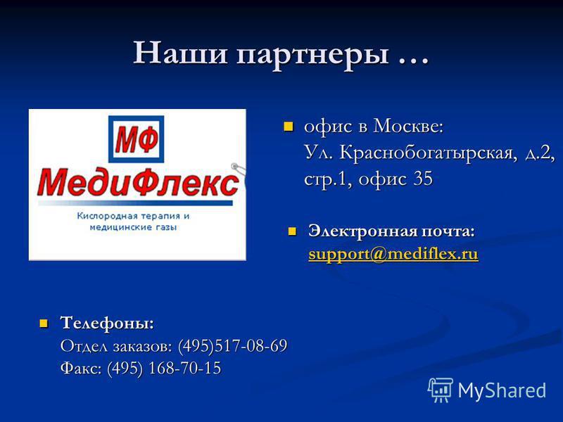 Наши партнеры … офис в Москве: Ул. Краснобогатырская, д.2, стр.1, офис 35 офис в Москве: Ул. Краснобогатырская, д.2, стр.1, офис 35 Телефоны: Отдел заказов: (495)517-08-69 Факс: (495) 168-70-15 Электронная почта: support@mediflex.ru support@mediflex.