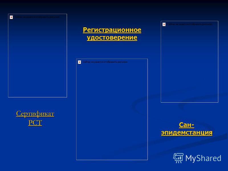 Сертификат РСТ Сертификат РСТ Сан- эпидемстанция Сан- эпидемстанция Регистрационное удостоверение Регистрационное удостоверение