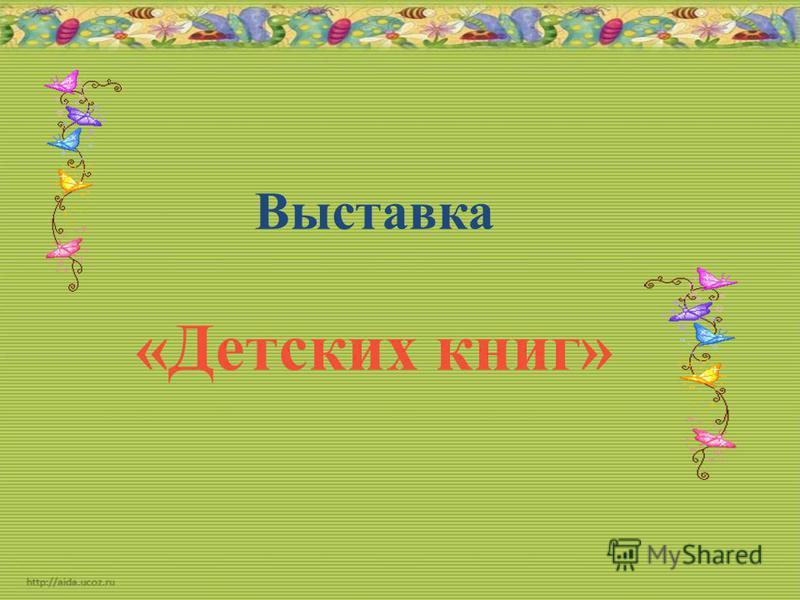 Выставка «Детских книг»