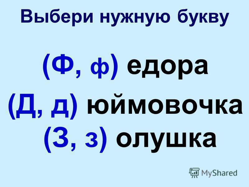 Выбери нужную букву (Ф, ф ) федора (Д, д) дюймовочка (З, з) золушка