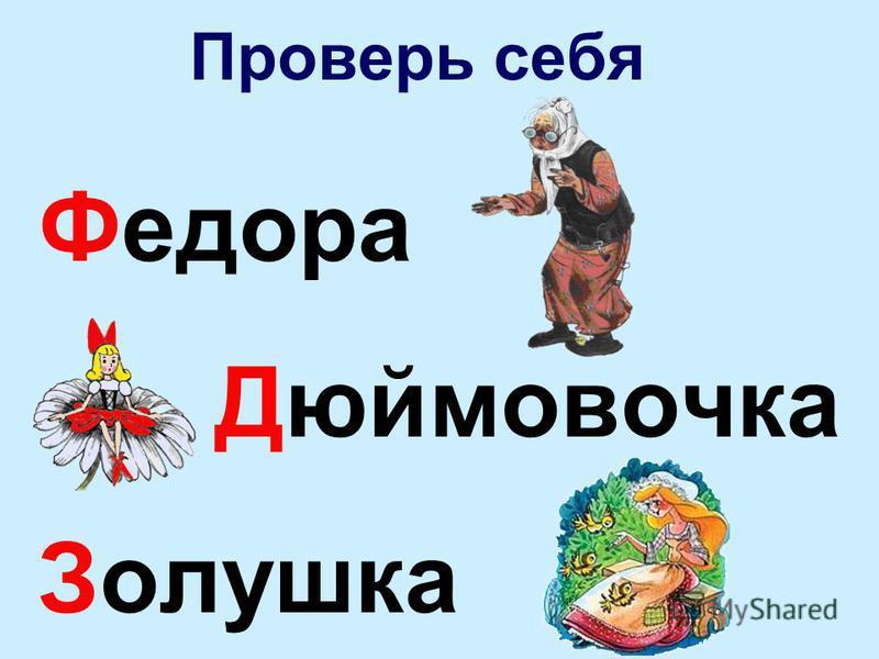 Проверь себя Ффедора Ддюймовочка Ззолушка