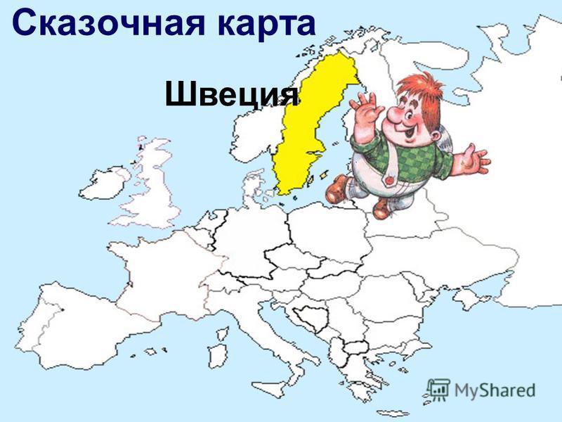 Швеция Сказочная карта