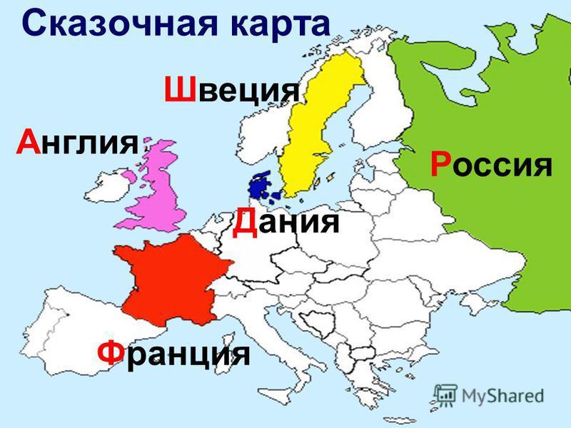 Россия Швеция Дания Англия Франция Сказочная карта