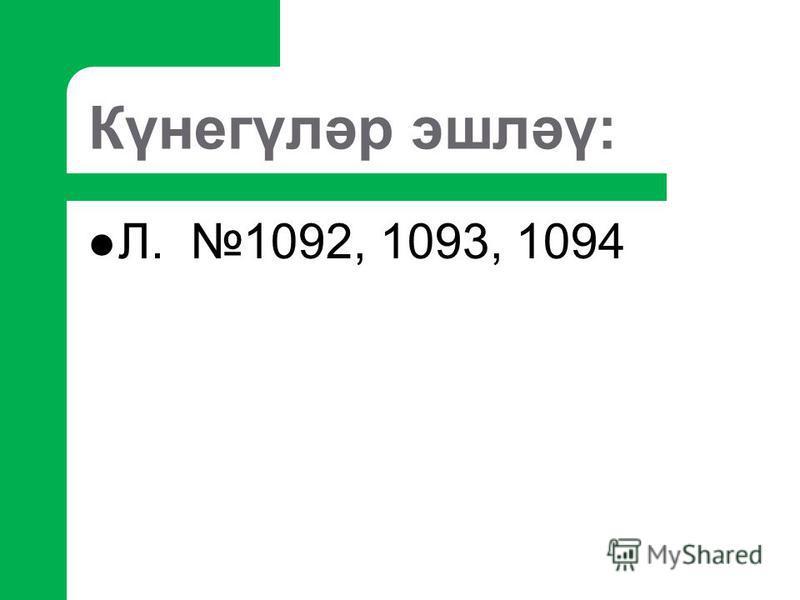 Күнегүләр эшләү: Л. 1092, 1093, 1094