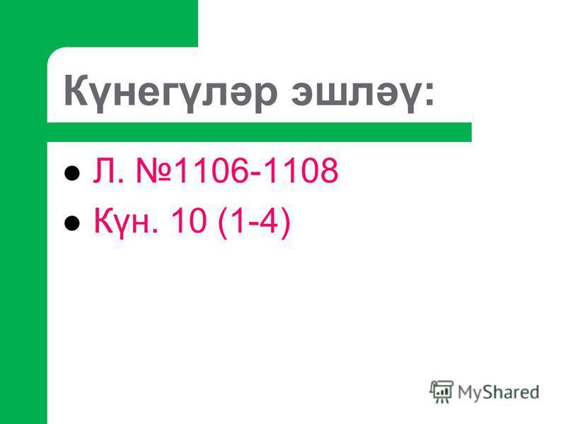 Күнегүләр эшләү: Л. 1106-1108 Күн. 10 (1-4)