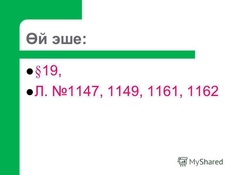 Өй эше: §19, Л. 1147, 1149, 1161, 1162