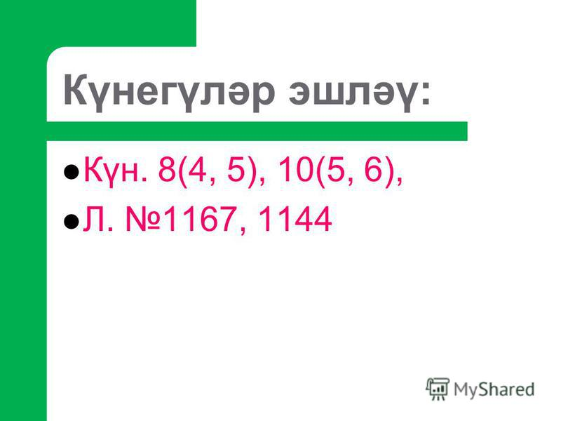 Күнегүләр эшләү: Күн. 8(4, 5), 10(5, 6), Л. 1167, 1144