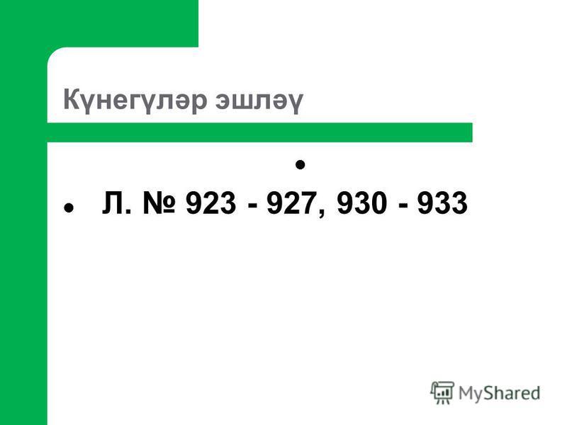 Күнегүләр эшләү Л. 923 - 927, 930 - 933
