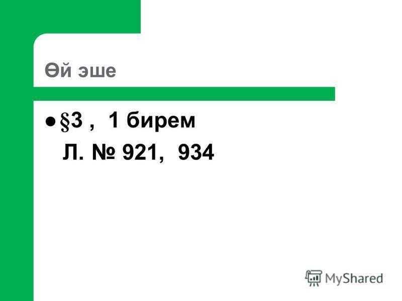 Өй эше §3, 1 бирем Л. 921, 934