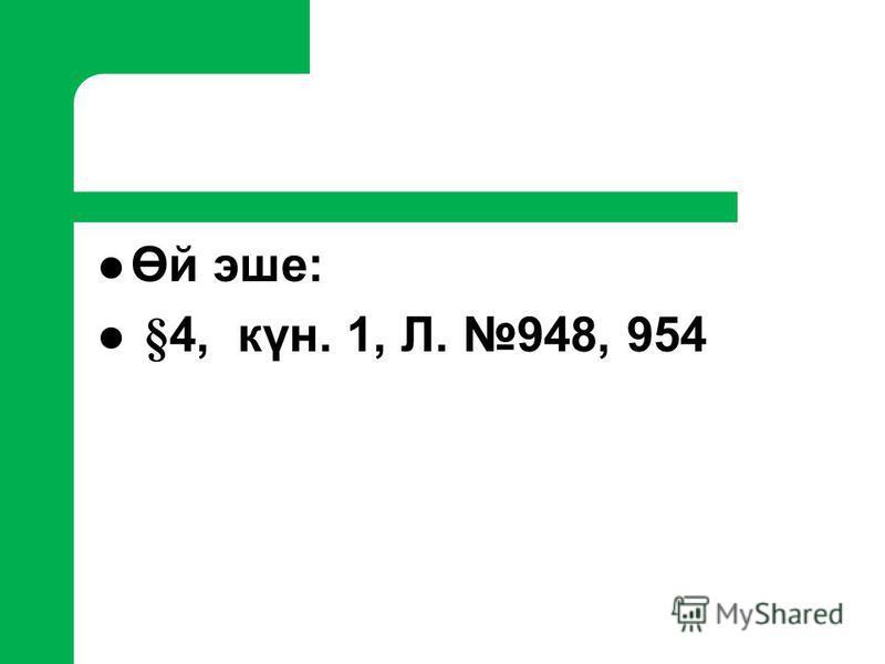 Өй эше: §4, күн. 1, Л. 948, 954