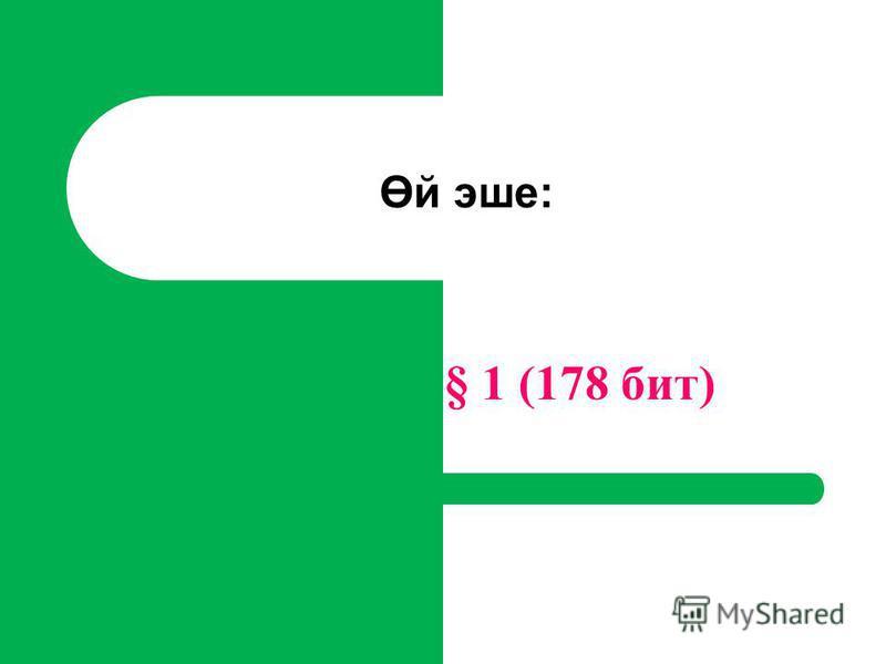 Өй эше: § 1 (178 бит)