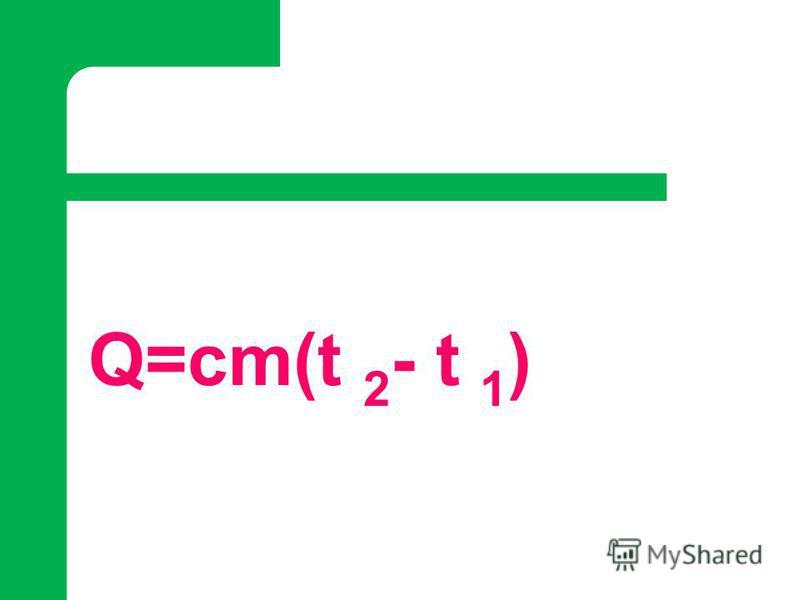 Q=cm(t 2 - t 1 )