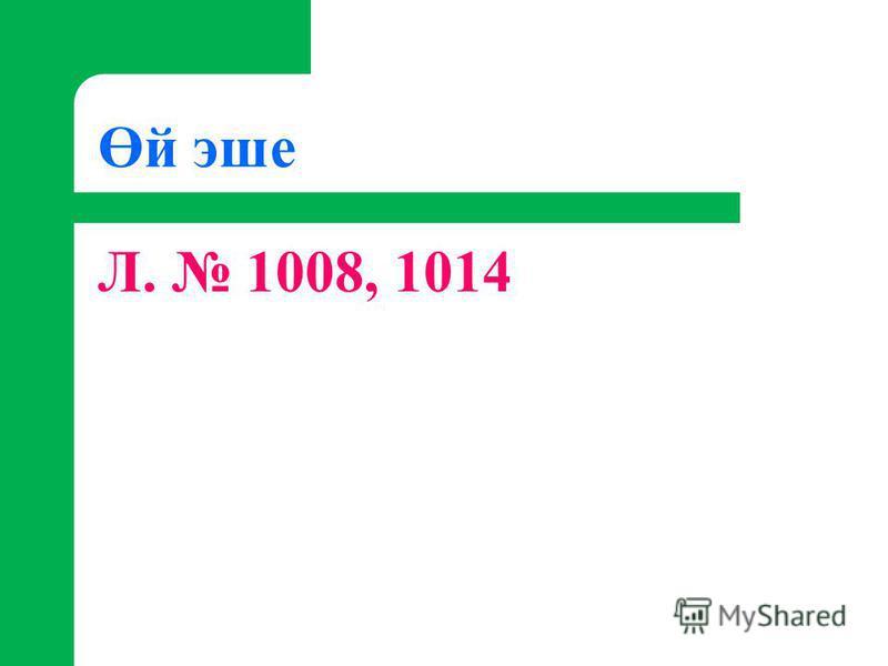 Өй эше Л. 1008, 1014