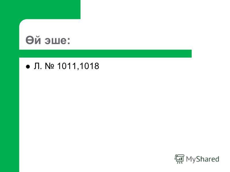 Өй эше: Л. 1011,1018