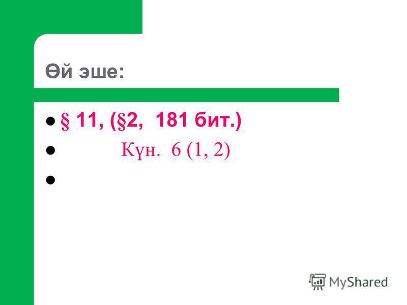 Өй эше: § 11, (§2, 181 бит.) Күн. 6 (1, 2)