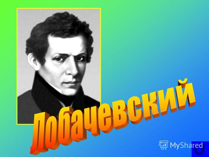 Этот великий русский математик был ректором Казанского университета в период с 1827 по 1846 годы, пережив эпидемию холеры (1830) и сильнейший пожар (1842), уничтоживший половину Казани. Благодаря энергии и умелым действиям ректора жертвы и потери в о