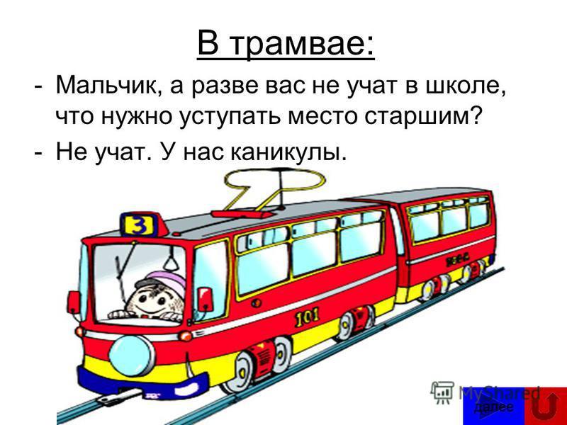 Вовочка останавливает такси: - Дядя, подвезите до школы. -Я еду в другую сторону. -Да это еще лучше!!! далее