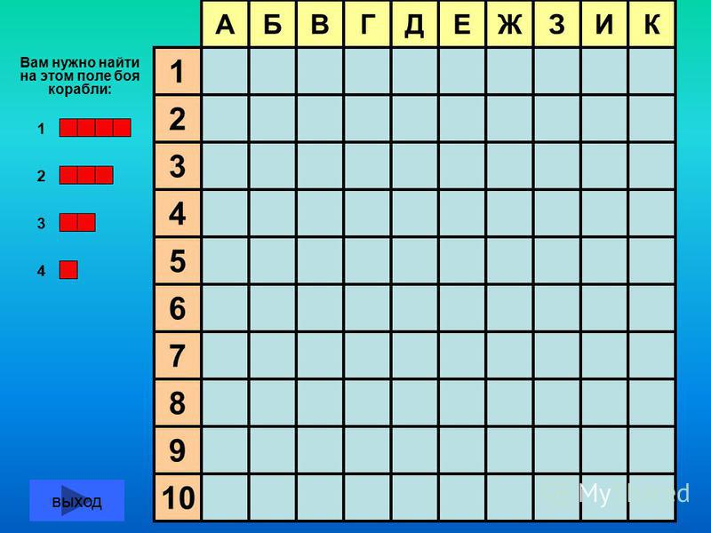 Конкурс капитанов Конкурс капитанов. Право 1 хода. Капитаны, а вы готовы к игре «МОРСКОЙ БОЙ»? Вопрос: Квадриллион записывается с помощью «1» и : 1.15 нулей; 2.12 нулей; 3.9 нулей? далее вопрос ответ