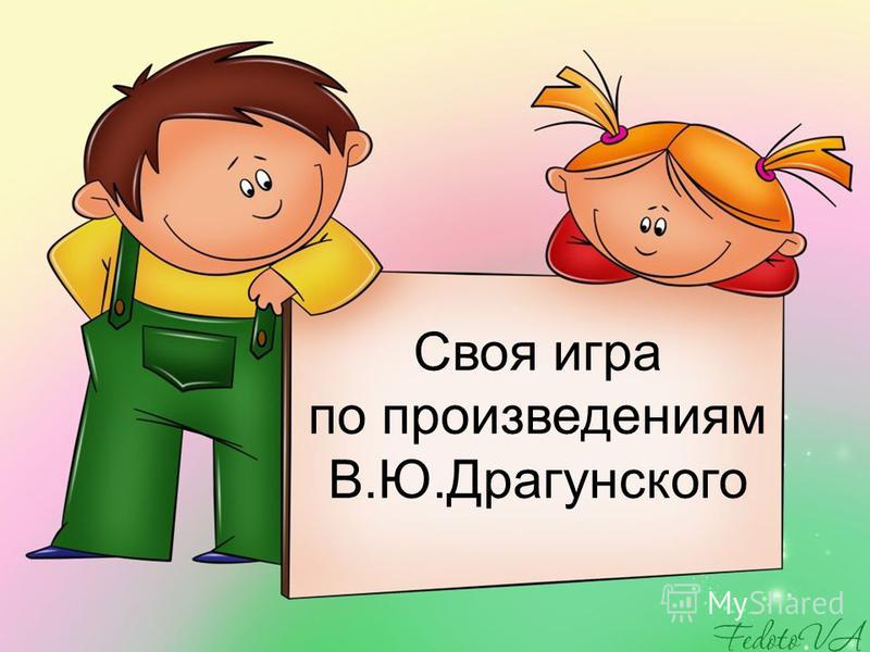 Своя игра по произведениям В.Ю.Драгунского