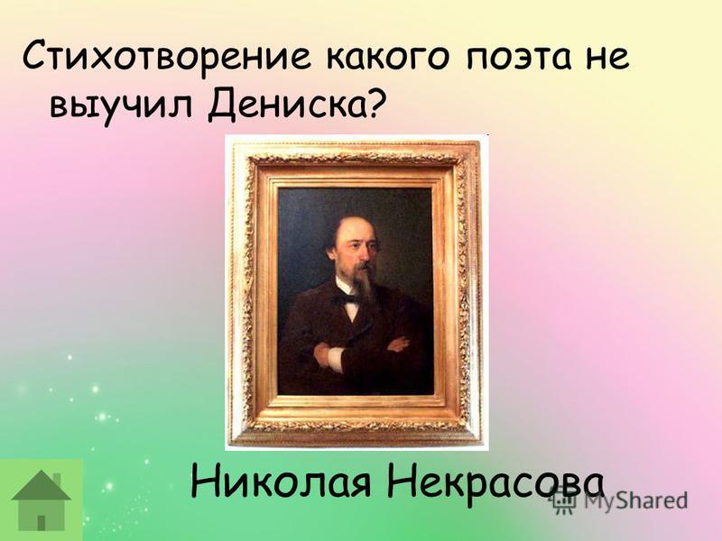 Николая Некрасова Стихотворение какого поэта не выучил Дениска?