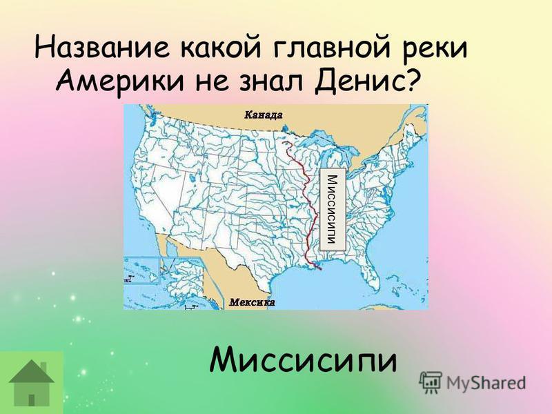 Миссисипи Название какой главной реки Америки не знал Денис? Миссисипи