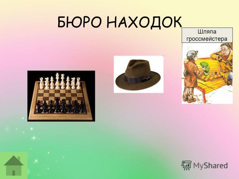 Шляпа гроссмейстера