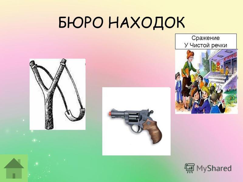БЮРО НАХОДОК Сражение У Чистой речки