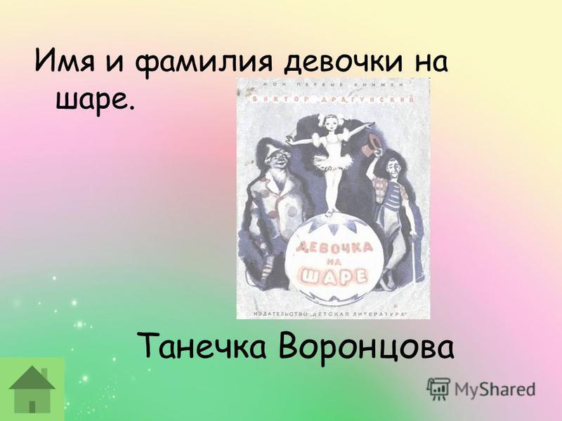 Танечка Воронцова Имя и фамилия девочки на шаре.