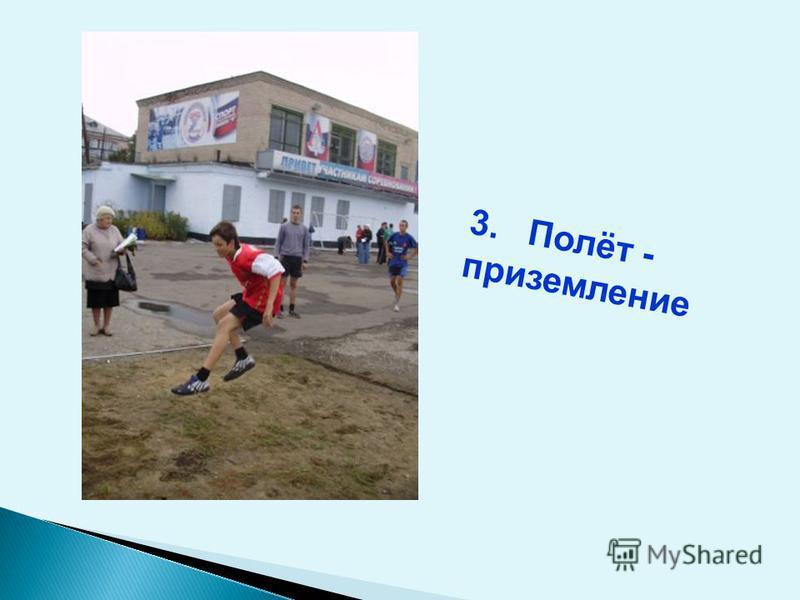 3. Полёт - приземление