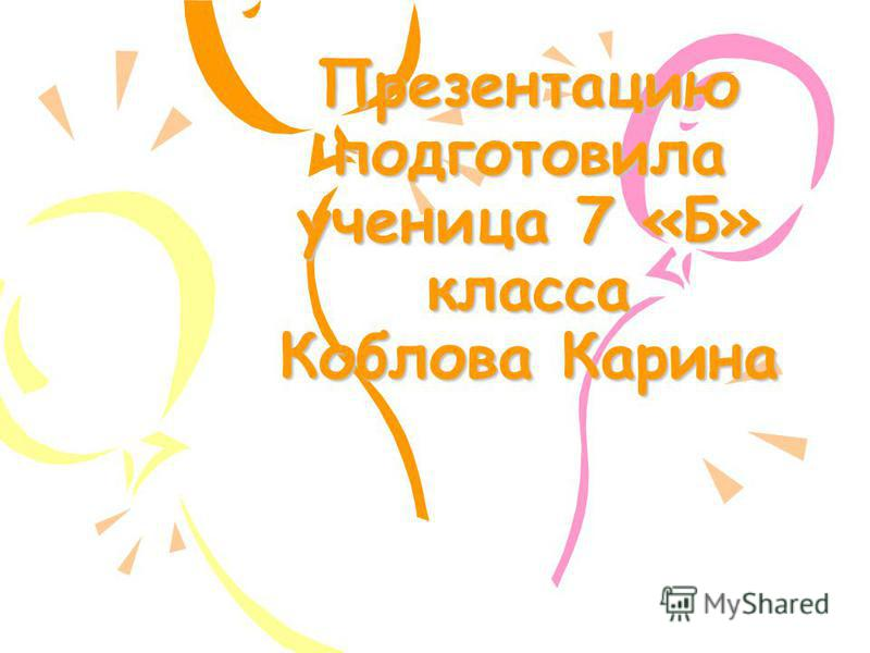 Презентацию подготовила ученица 7 «Б» класса Коблова Карина