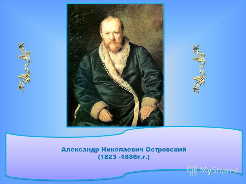Александр Николаевич Островский (1823 -1886 г.г.)