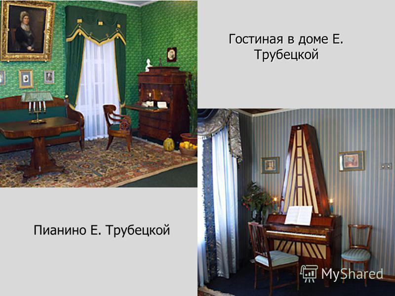 Гостиная в доме Е. Трубецкой Пианино Е. Трубецкой