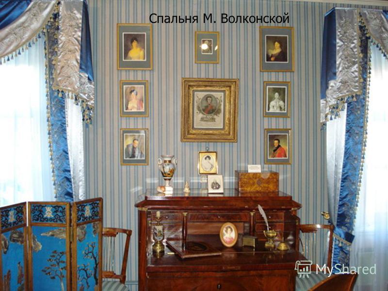 Спальня М. Волконской
