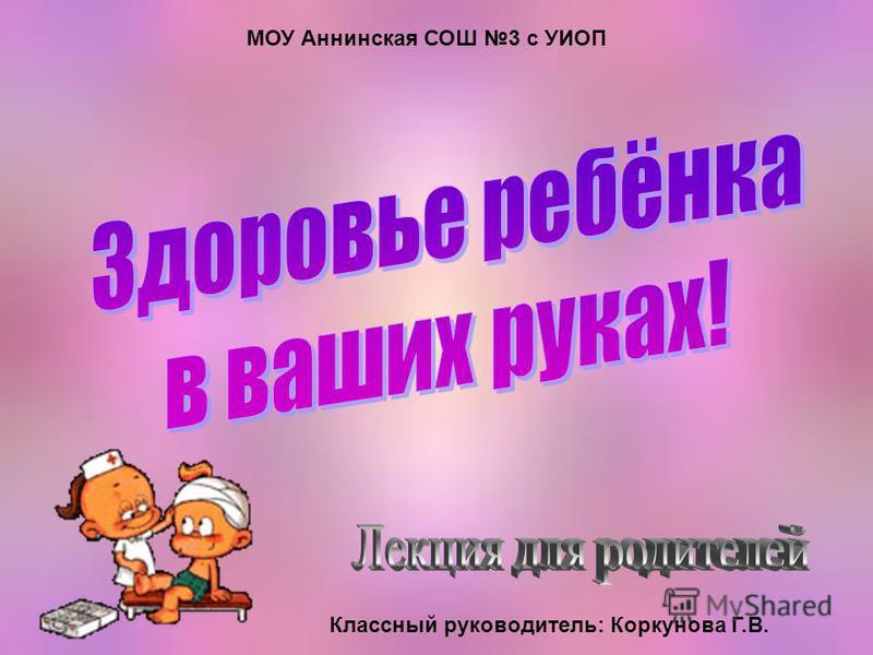 МОУ Аннинская СОШ 3 с УИОП Классный руководитель: Коркунова Г.В.
