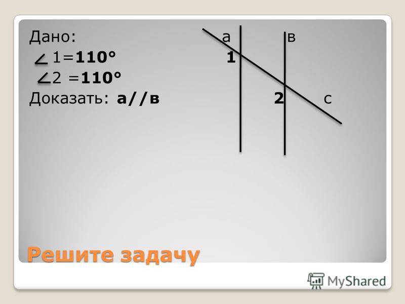 Решите задачу Дано: с 1= 48° 2 =132° а 1 Доказать: а//в 2 в