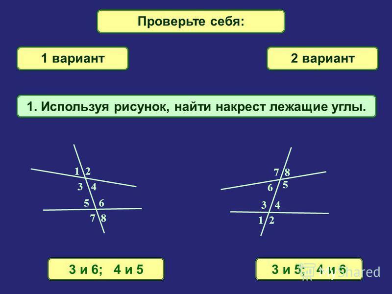 Математический диктант 1 вариант 2 вариант 3. Используя рисунок, докажи, что а //в. 56 в 143° 8 а 37° 2 3 4 56 в 7 8 а 1 2 3 4 3. Используя рисунок и условие, что углы 1 и 8 равны, докажи, что а //в.