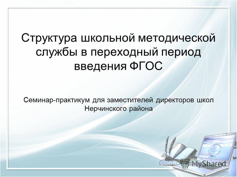 Структура школьной методической службы в переходный период введения ФГОС Семинар-практикум для заместителей директоров школ Нерчинского района 1