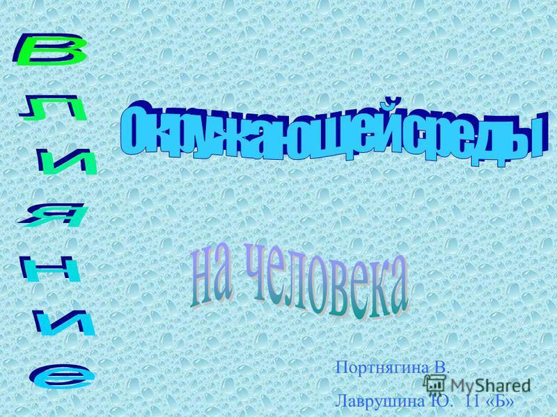 Портнягина В. Лаврушина Ю. 11 «Б»