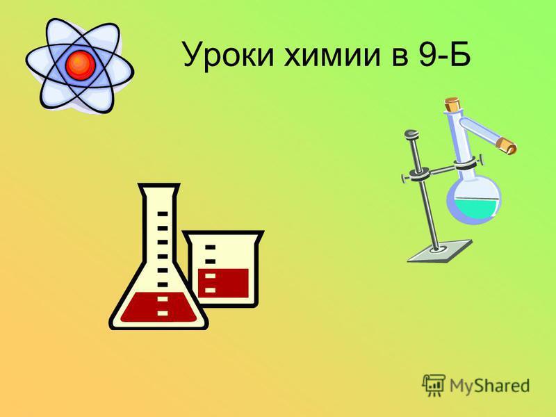 Уроки химии в 9-Б