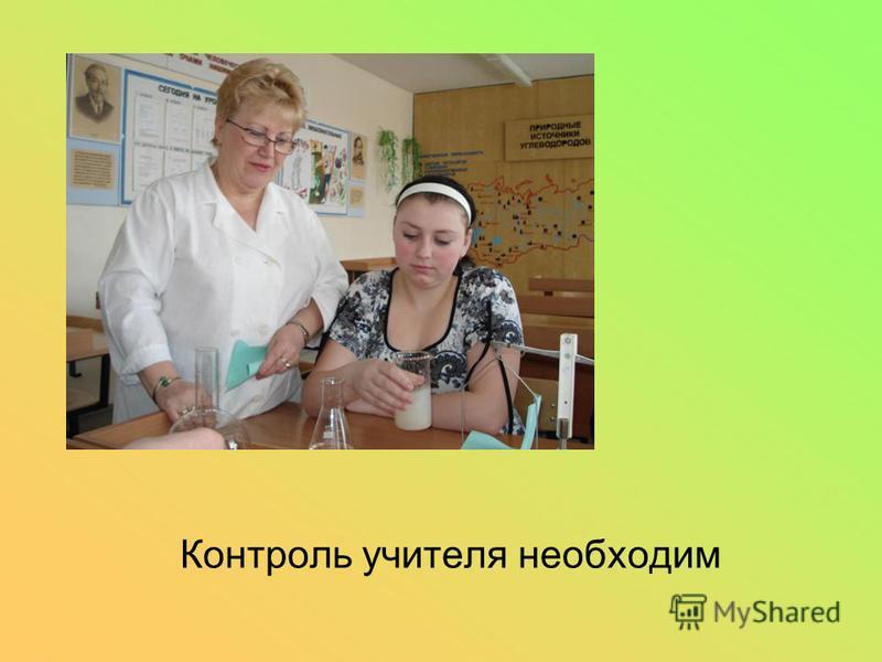 Контроль учителя необходим