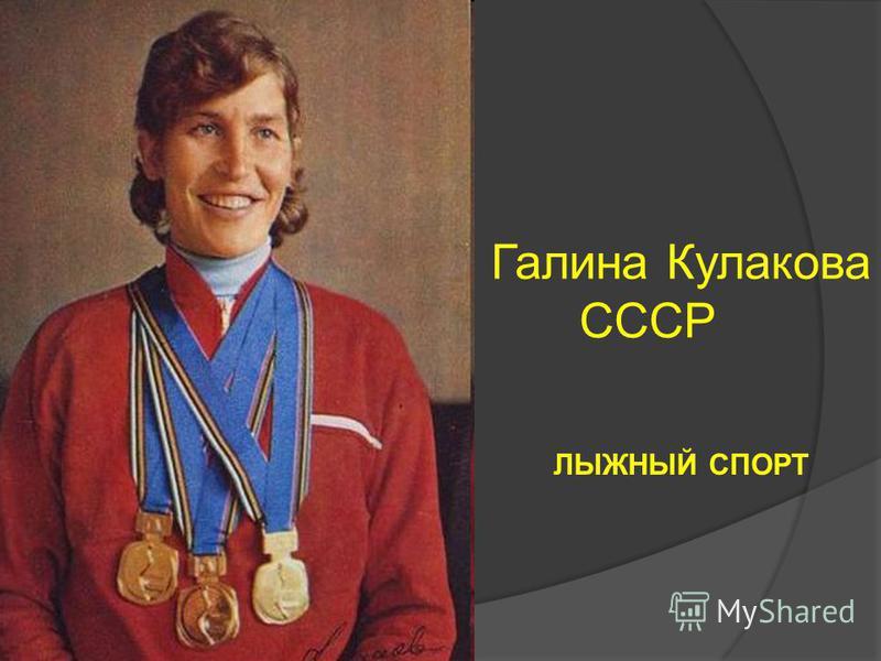 Галина Кулакова СССР ЛЫЖНЫЙ СПОРТ